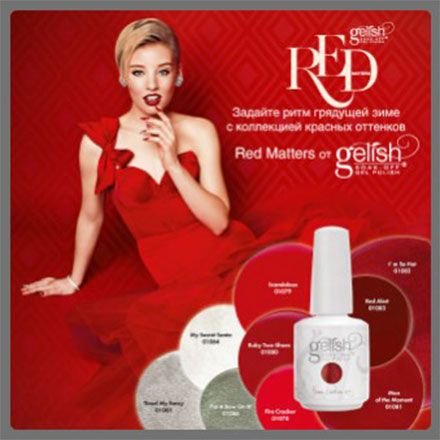 Новая коллекция Gelish Red Maters 2015